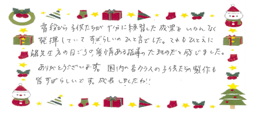 クリスマスお楽しみ会、その5